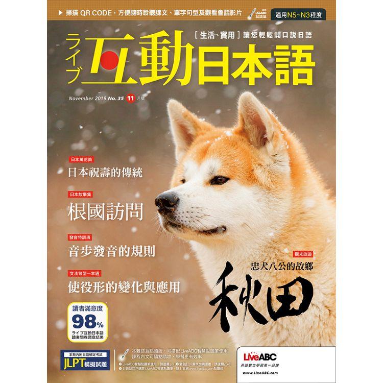 Live互動日本語(朗讀CD版) 11月2019第35期