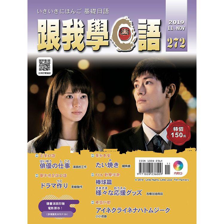 跟我學日語(書+CD)11月2019第272期