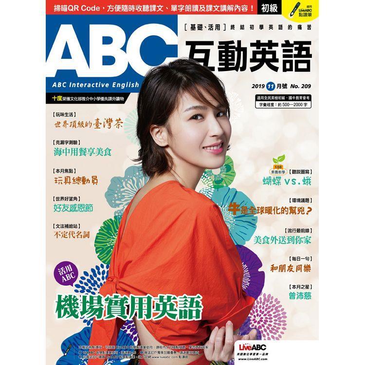 ABC互動英語(互動光碟版)2019.11#209