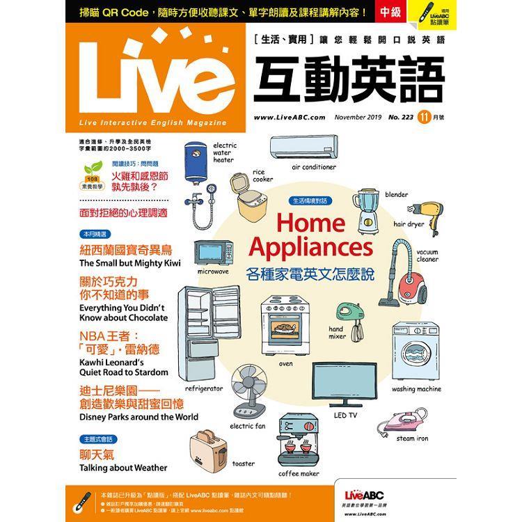 Live互動英語(互動光碟版)2019.11#223