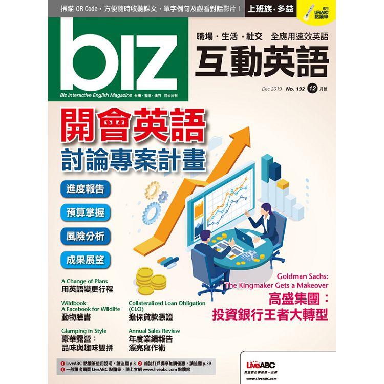Biz 互動英語-互動光碟版2019.12 #192