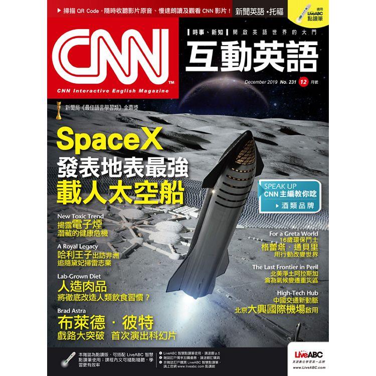 CNN 互動英語(朗讀CD版)2019.12#231