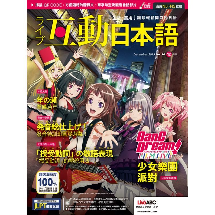 Live互動日本語(朗讀CD版) 12月2019第36期