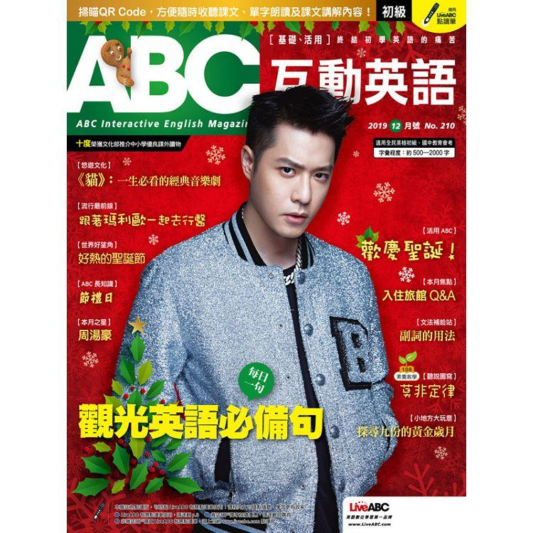 ABC互動英語(互動光碟版)2019.12#210