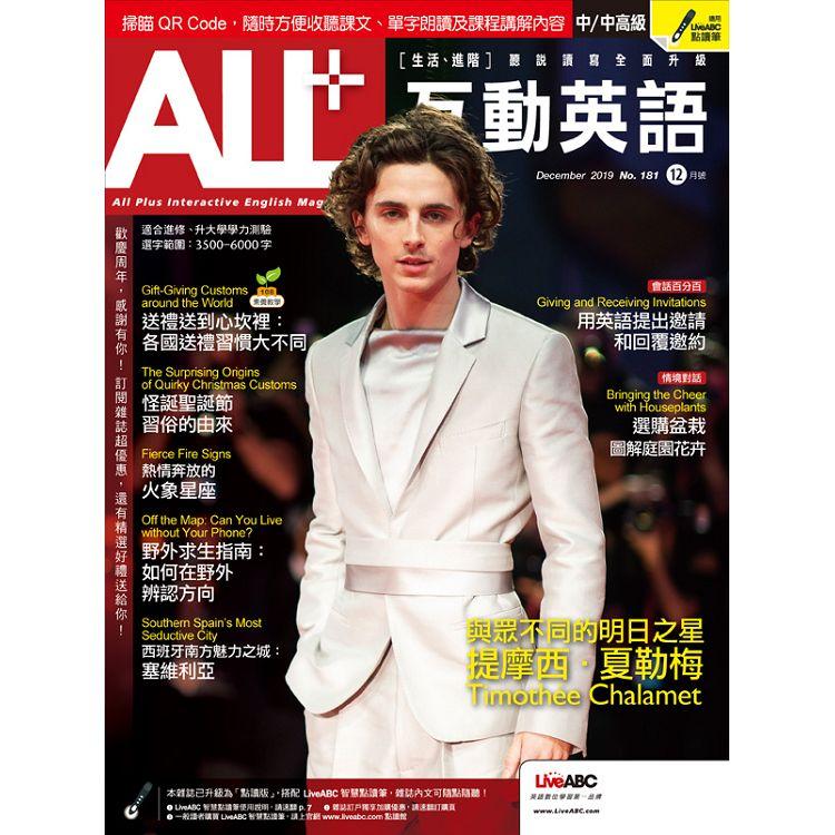ALL+互動英語(朗讀CD版) 2019.12#181