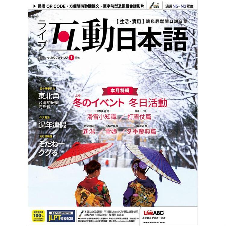 Live互動日本語(互動版) 1月2020第37期