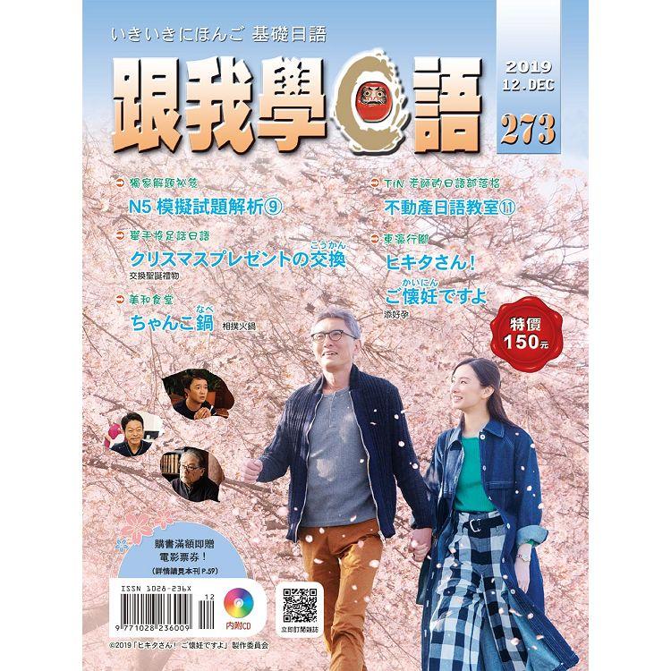 跟我學日語(書+CD)12月2019第273期