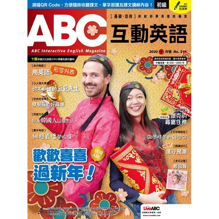 ABC互動英語(朗讀CD版) 2020.01 #211