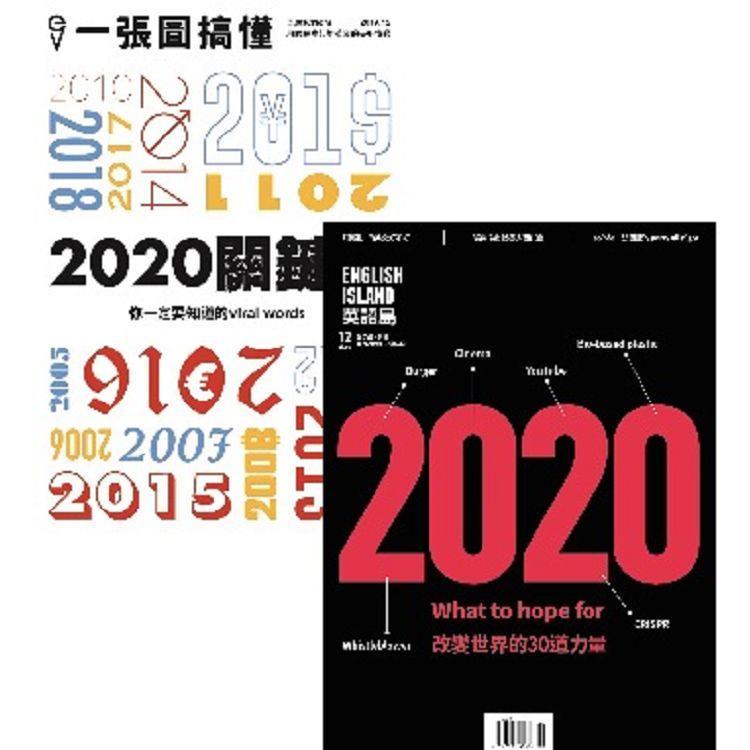 ENGLISH英語島12月+一張圖搞懂2020關鍵字(2冊合售)