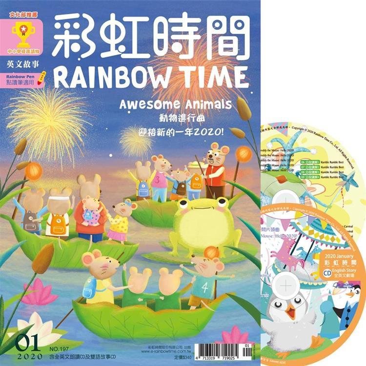 彩虹時間有聲英文故事1月2020第197期