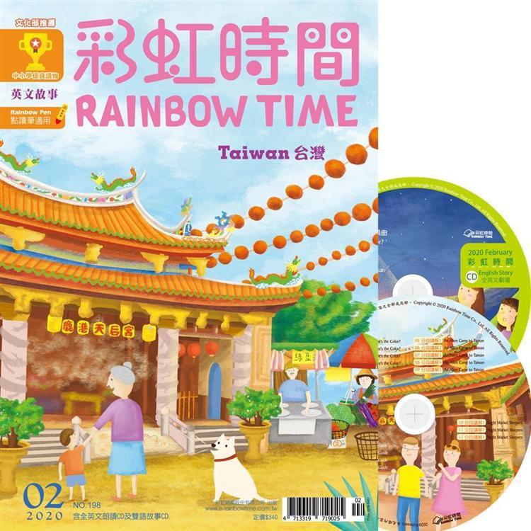 彩虹時間有聲英文故事2月2020第198期
