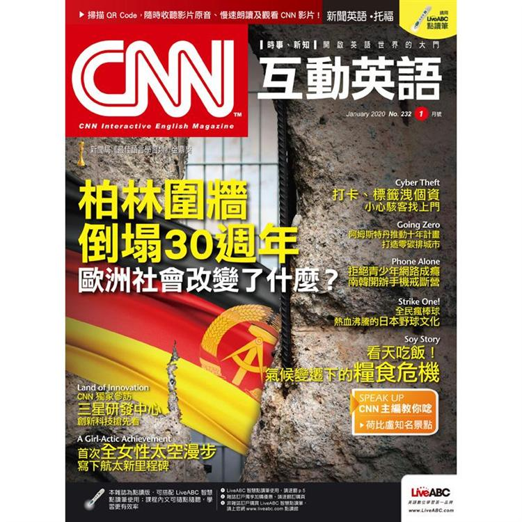 CNN互動英語(互動光碟版)2020.01#232
