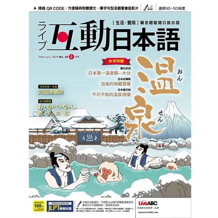 Live互動日本語(電腦影音互動程式下載版) 2月2020第38期