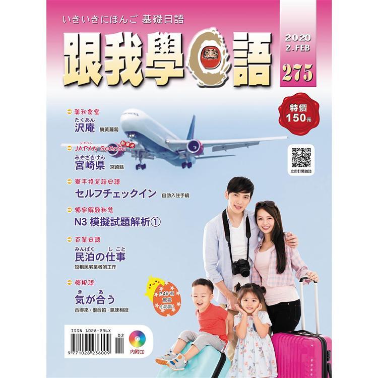 跟我學日語(書+CD)2月2020第275期