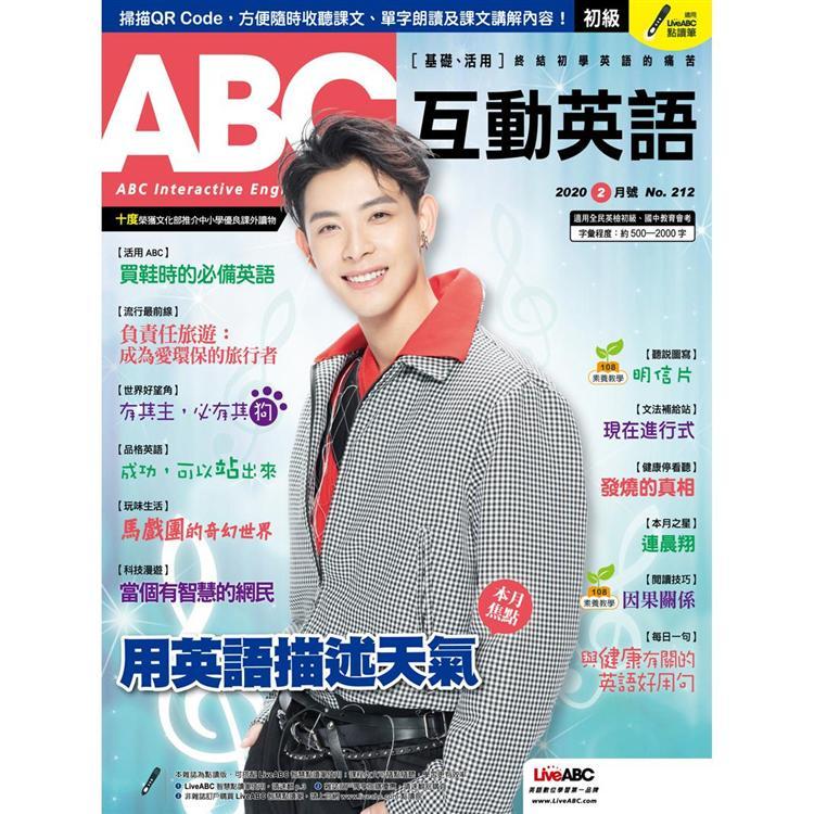 ABC互動英語(電腦影音互動程式下載版)2020.02#212