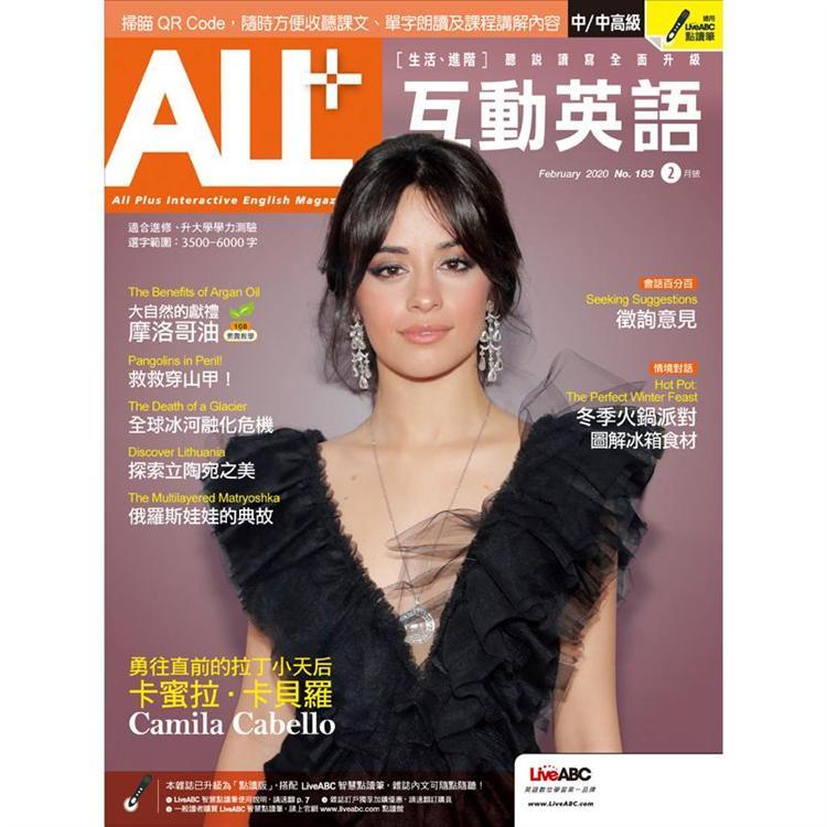 ALL+互動英語(朗讀CD版) 2020.02#183