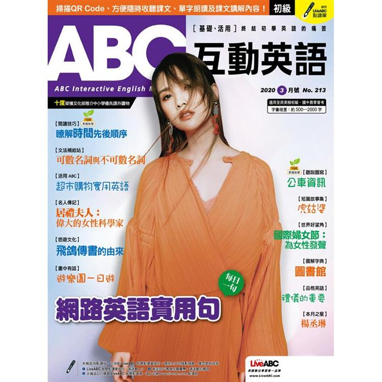 ABC互動英語(電腦影音互動程式下載版)2020.03#213