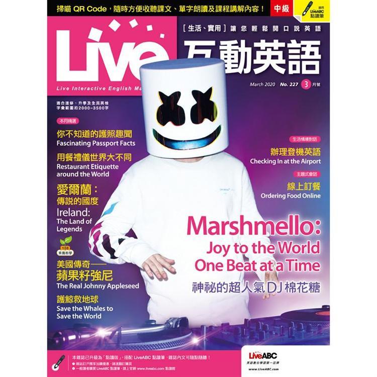 Live互動英語(電腦影音互動程式下載版))2020.03#227