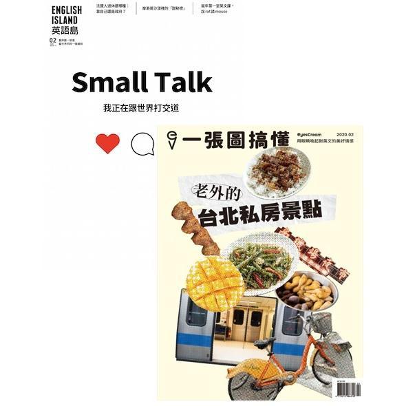 ENGLISH英語島02月+一張圖搞懂老外的台北私房景點(2冊合售)