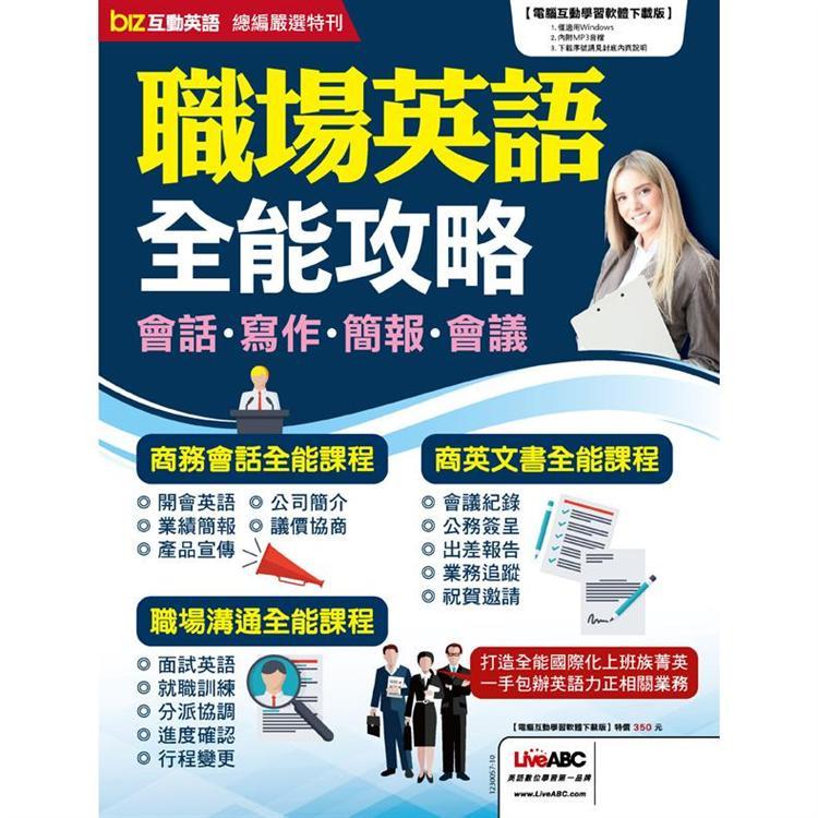 BIZ互動英語總編嚴選特刊-職場英語全能攻略