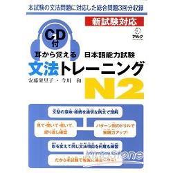 日本語能力測驗文法練習N2 附CD