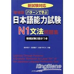 固定模式學習日本語能力試驗N1 文法問題
