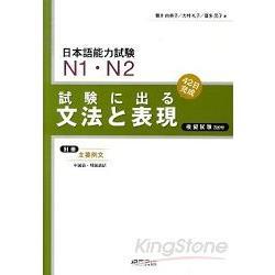 日本語能力試驗N1‧N2 試題出現的文法