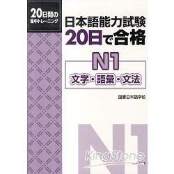 日本語能力試驗20天絕對合格N1 文字‧