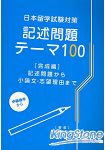 日本留學測驗對策記述問題集100 完成篇
