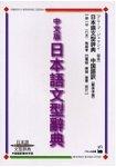 中文版日本語文型辭典-日本語文型辭中國語翻譯繁體字版 教師與學習者專用