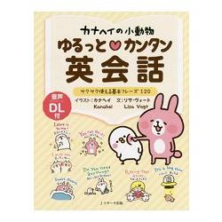 卡娜赫拉小動物貼圖角色陪你學簡單英語會話