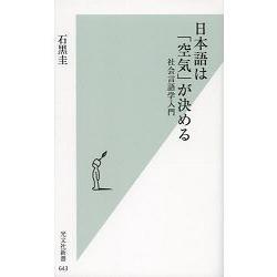 日本語由「氣氛」來決定!社會言語學入門