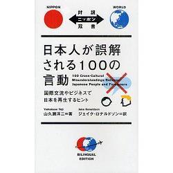 日本人容易誤解的100種言行-國際交流與商務須知