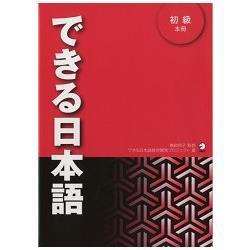 學會日本語 初級
