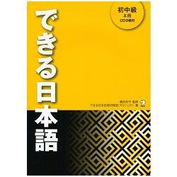 學會日本語 初中級附CD