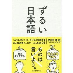 心機日本語