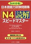 日本語能力測驗問題集  N4  提升讀解能力 N4合格!
