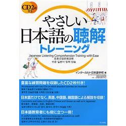 簡單日本語聽解訓練
