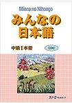 大家的日本語 中級1課本