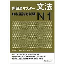 新完全精通日本語能力測驗  N1 文法