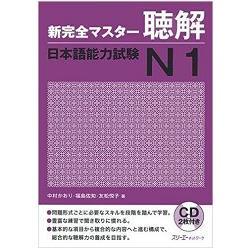 新完全精通日本語能力測驗  N1 聽解