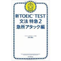 新TOEIC多益英語測驗-文法特急 Vol.2-要點攻略篇