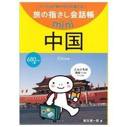 旅行手指會話帳mini-中國 中國語
