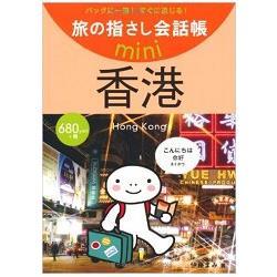 旅行手指會話帳mini-香港 廣東語