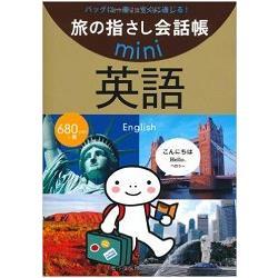 旅行手指會話帳mini-英語