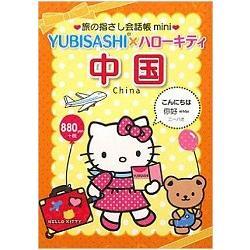 旅行手指會話帳mini手指-×Hello Kitty 中國 中國語