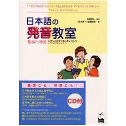 日本語發音教室-理論與練習