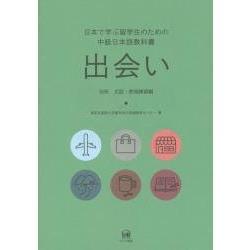 日本留學生的中級日本語教科書 別冊 文法.表現練習篇附CD