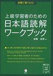 上級學習者日本語讀解Work Book
