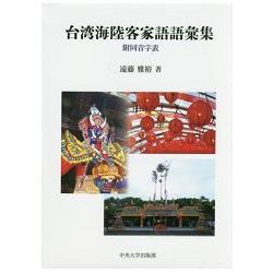 台灣海陸客家語語彙集 附同音字表